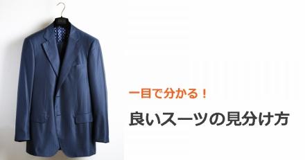 良いスーツの見分け方