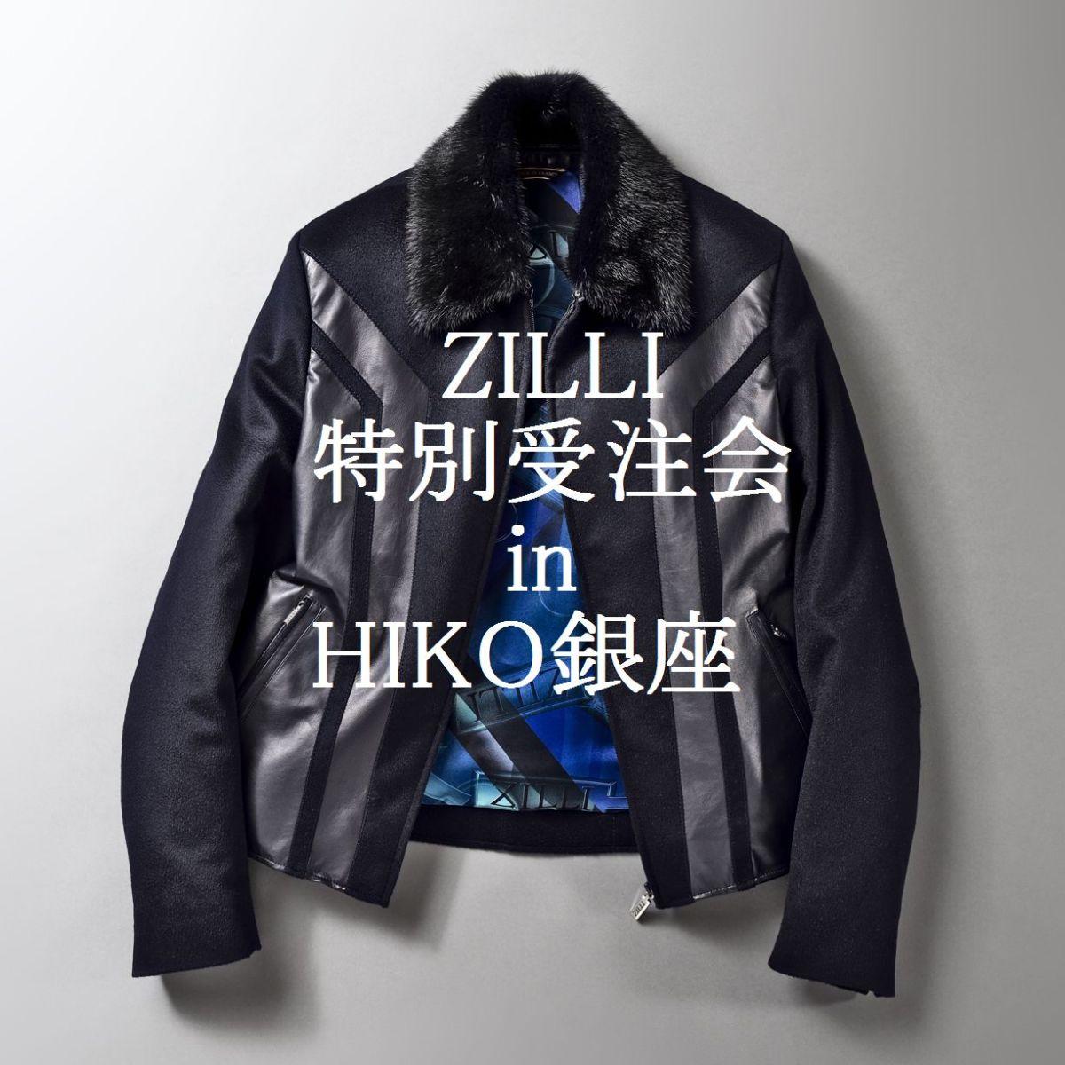ZILLI特別受注会 in HIKO銀座