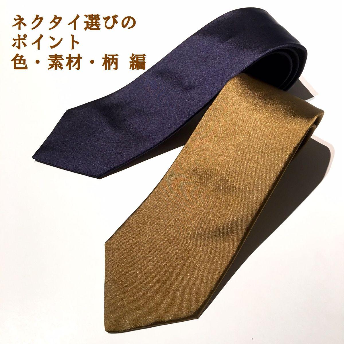 ネクタイ選びのポイント【色・柄・素材編】