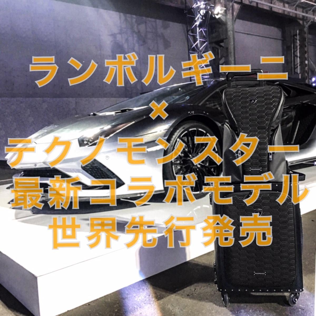 世界初リリース Lamborghini × Tecknomonster 新シリーズ