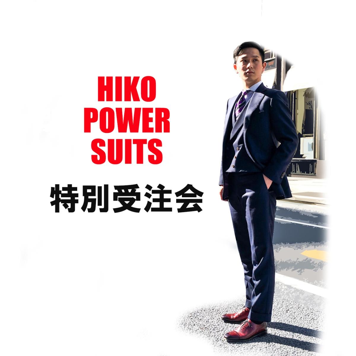 あなたを虜にする、HIKO POWER SUITSの特別受注会を開催します